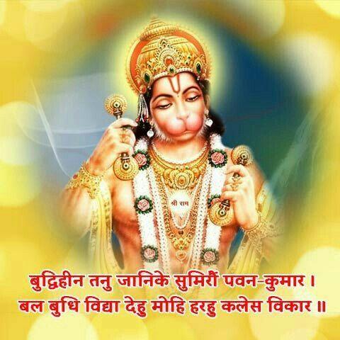 d-hanuman-ji-quotes-bhajan-9