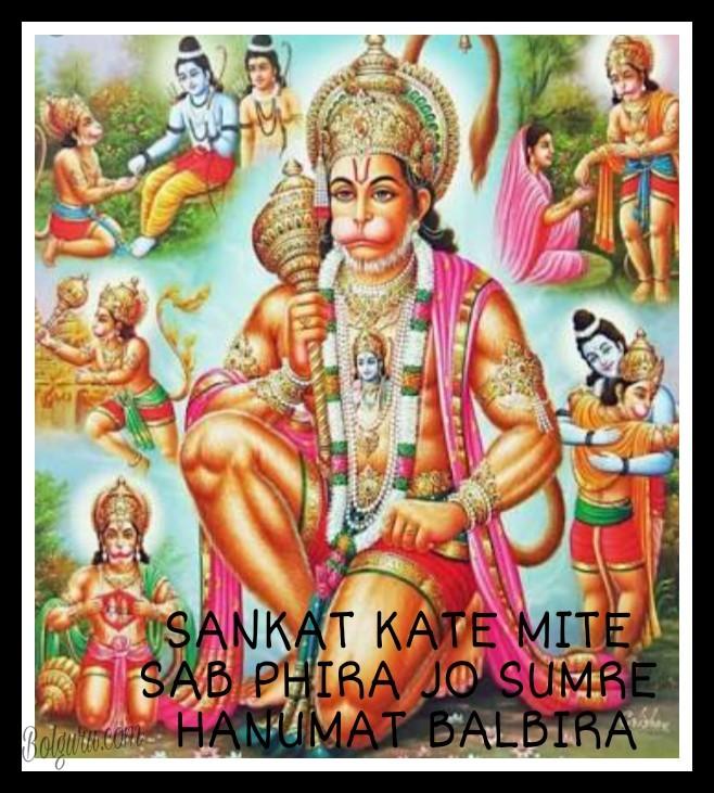 hanuman-ji-quotes-5