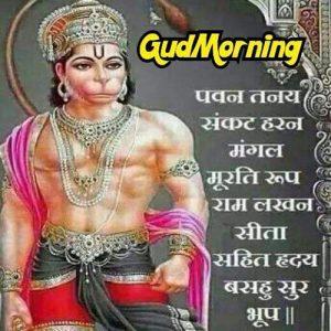 good_morning_hanuman_ji_HD_1
