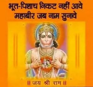 hanuman_aarti