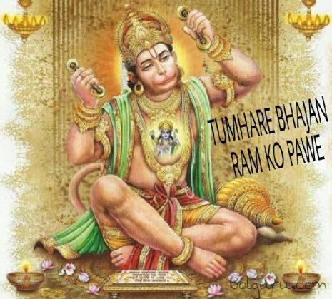 hanuman-ji-quotes-bhajan-8
