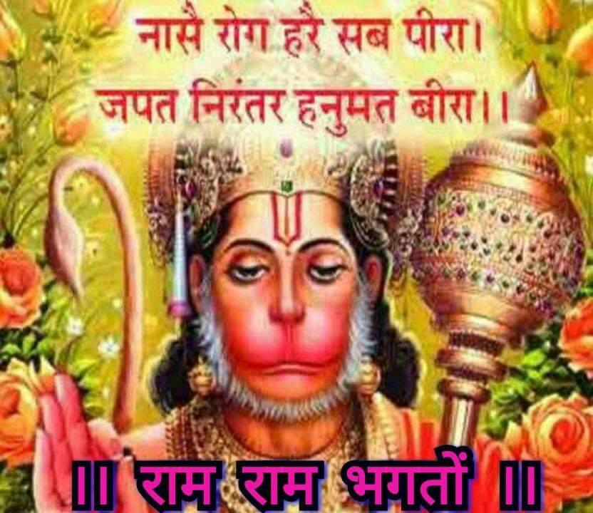hanuman-ji-quotes-bhajan-6