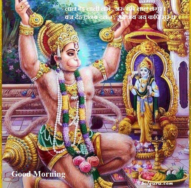 good_morning_hanuman_ji_hd_15